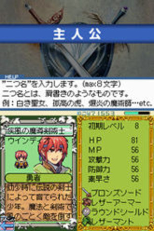 rpg-maker-ds-nintendo-ds-029_m.jpg