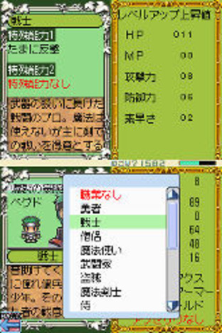 rpg-maker-ds-nintendo-ds-037_m.jpg