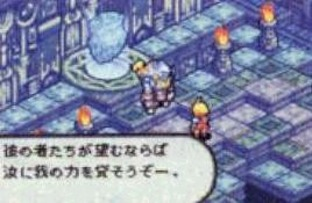 Images Final Fantasy Tactics Advance Gameboy Advance - 7