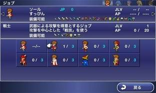 Images of Final Fantasy Dimensions