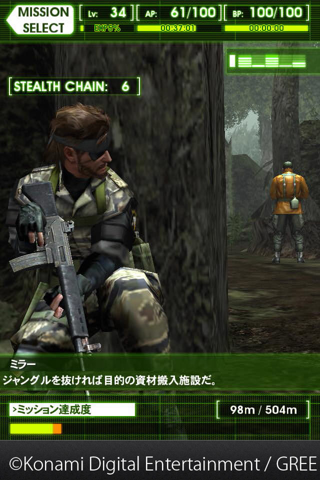 metal-gear-solid-social-ops-iphone-ipod-1346318479-002.jpg