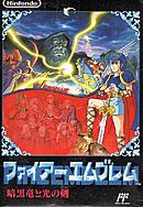 Fire Emblem : Ankoku Ryu to Hikari no Tsurugi