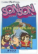 SonSon - NES - Fiche de jeu Jaquette-sonson-nes-cover-avant-p