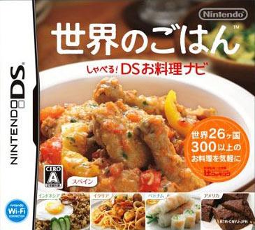 Le ons de cuisine 2 sur nintendo ds for Cuisine ds