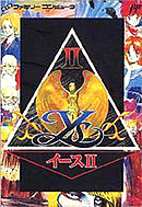 Test - Ys II : Ancient Ys Vanished : The Final Chapter