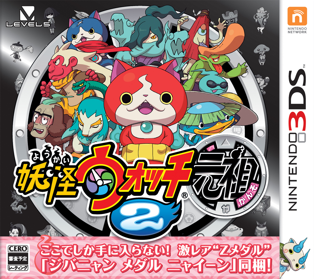 y kai watch 2 ganso sur nintendo 3ds. Black Bedroom Furniture Sets. Home Design Ideas
