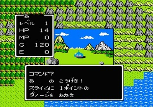 Dragon Quest NES - Screenshot 3