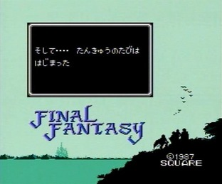 Final Fantasy NES - Screenshot 23