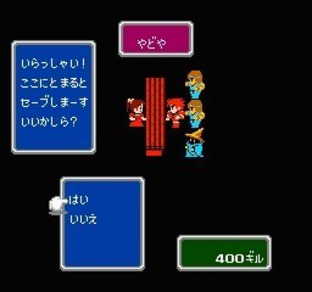 Final Fantasy I.II NES - Screenshot 5