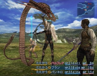 Final Fantasy XII PS2 - Screenshot 373