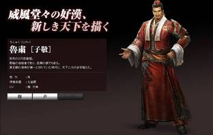 Images de Dynasty Warriors 8 : Lu Su et compagnie