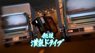 Yakuza 5 illustre ses courses de taxi