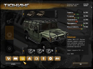 4x4 Hummer [PC] [MULTI]