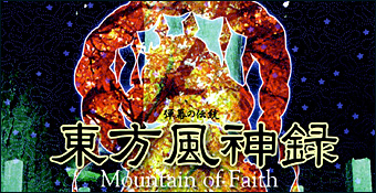Touhou Fuujinroku : Mountain of Faith