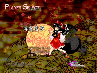 Test Touhou Fuujinroku : Mountain of Faith PC - Screenshot 1