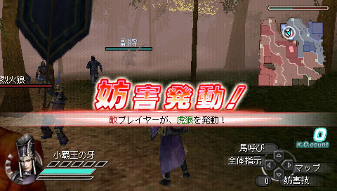 http://image.jeuxvideo.com/images/pp/d/y/dynasty-warriors-6-empires-playstation-portable-psp-013.jpg