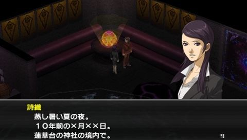 Images Persona 2 : Eternal Punishment PlayStation Portable - 20