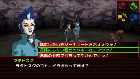 Hilo --  Persona 2: Innocent Sin -- Llegara a Europa Persona-2-innocent-sin-playstation-portable-psp-1302602097-098