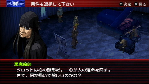 Hilo --  Persona 2: Innocent Sin -- Llegara a Europa Persona-2-innocent-sin-playstation-portable-psp-1302602097-109
