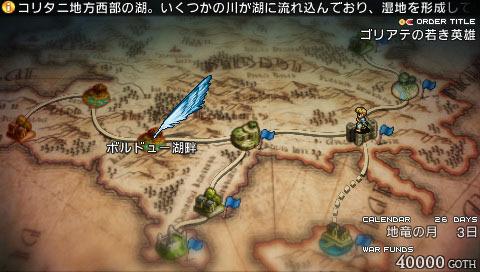 Anunciado Tactics Ogre Tactics-ogre-unmei-no-wa-playstation-portable-psp-161