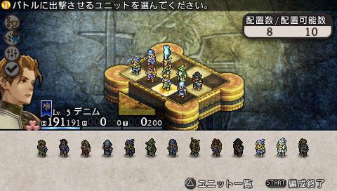 Anunciado Tactics Ogre Tactics-ogre-unmei-no-wa-playstation-portable-psp-162