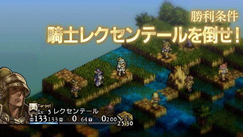 Anunciado Tactics Ogre Tactics-ogre-unmei-no-wa-playstation-portable-psp-163