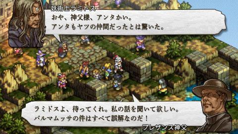 Anunciado Tactics Ogre Tactics-ogre-unmei-no-wa-playstation-portable-psp-170