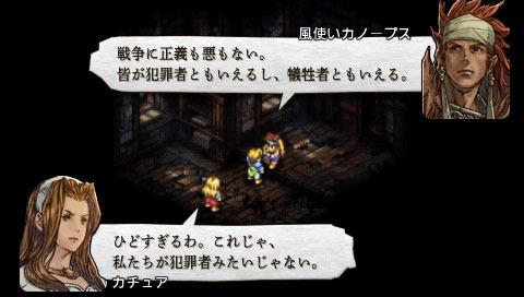 Anunciado Tactics Ogre Tactics-ogre-unmei-no-wa-playstation-portable-psp-173