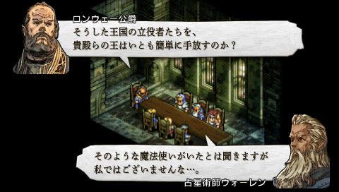 Anunciado Tactics Ogre Tactics-ogre-unmei-no-wa-playstation-portable-psp-174