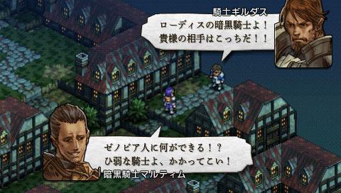 Anunciado Tactics Ogre Tactics-ogre-unmei-no-wa-playstation-portable-psp-176