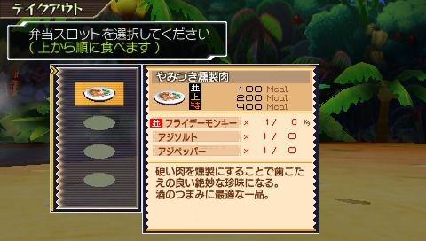 Imágenes de Toriko: Gourmet Survival Toriko-gourmet-survival-playstation-portable-psp-1311667726-038