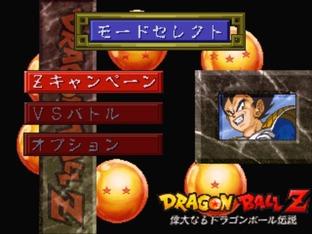Dragon Ball Z Legends PlayStation