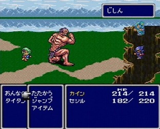 Final Fantasy IV SNES - Screenshot 60