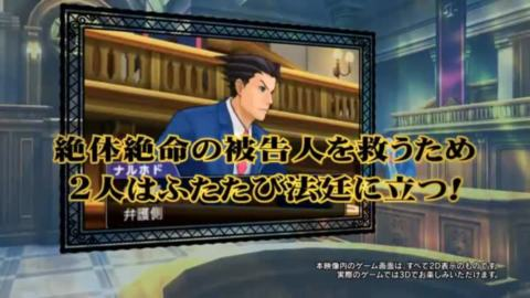 Phoenix Wright : Ace Attorney : Dual Destinies : Trailer Nintendo Direct