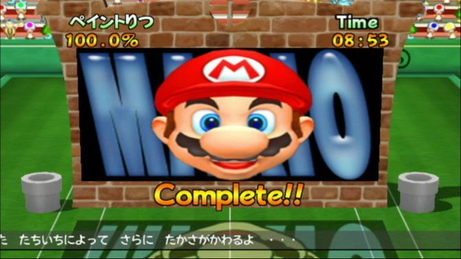 Mario Power Tennis Mapowi056