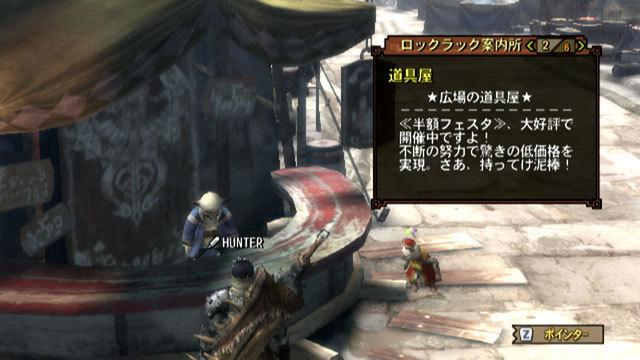 Le online en images Monster-hunter-3-wii-173