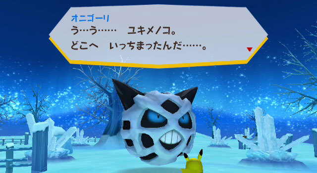 http://image.jeuxvideo.com/images/wi/p/o/pokepark-wii-pikachu-no-daiboken-wii-004.jpg