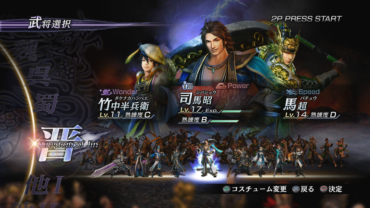 Images Warriors Orochi 3 Xbox 360 - 6