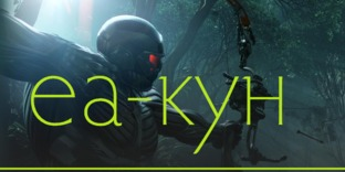 Crysis 3 annoncé par erreur ? Crysis3_m