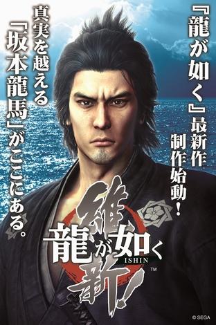 Un nouveau Yakuza annoncé