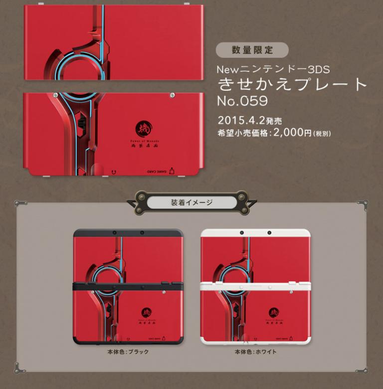 New 3DS : Une coque Xenoblade au Japon
