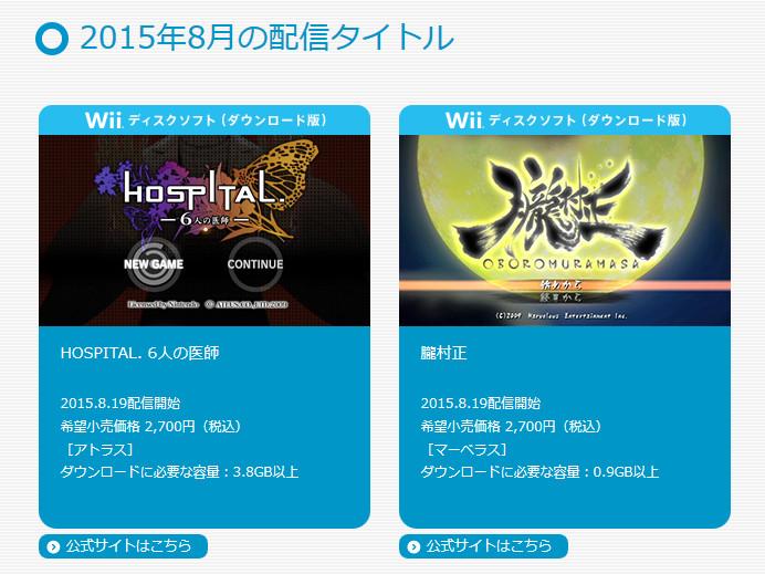 Trauma Team et Muramasa sur l'eShop Wii U au Japon