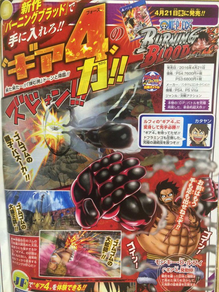One Piece Burning Blood prévu pour le 21 avril au Japon