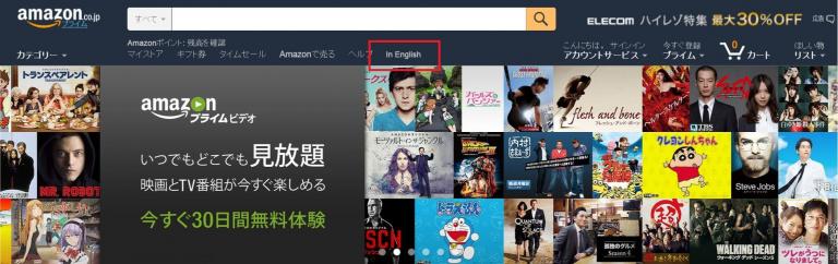 Amazon Japon livre les jeux vidéo dans le monde entier