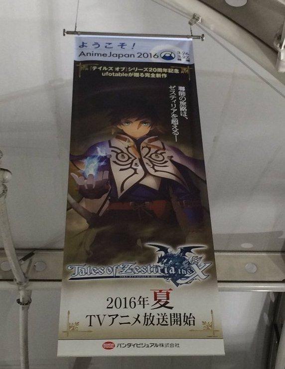 L'anime Tales of Zestiria sera diffusé cet été au Japon