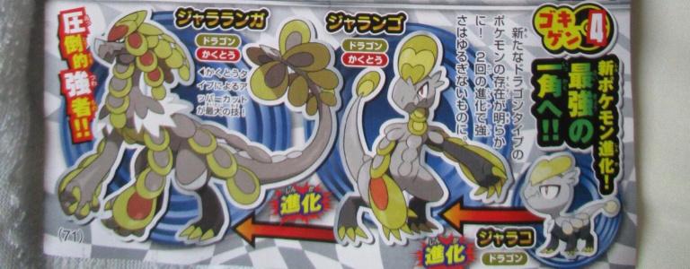 Pokémon Soleil et Lune : Tadmorv aura aussi sa forme d'Alola