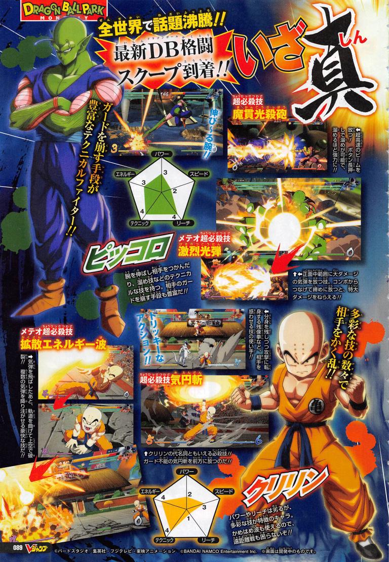 Deux personnages confirmés dans Dragon Ball FighterZ