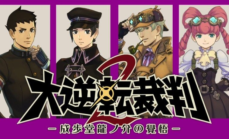 The Great Ace Attorney 2, le grand final victorien