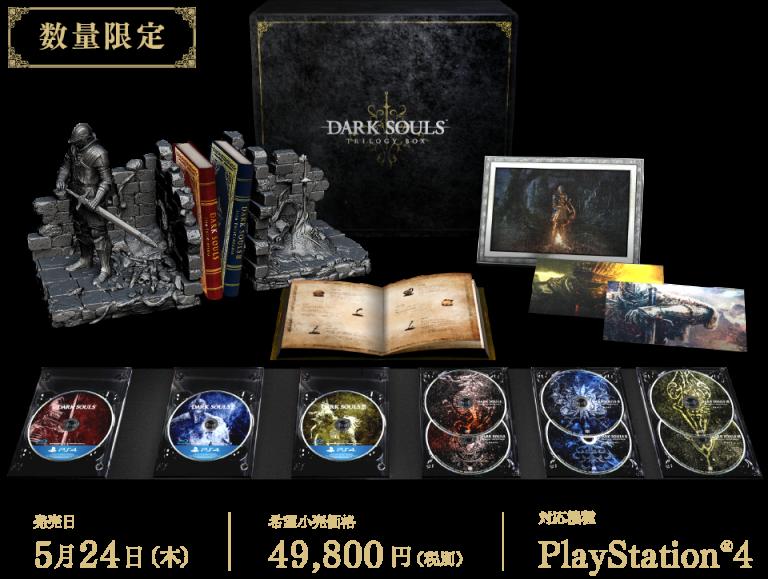 Dark Souls Trilogy collector 1515688260-8757-capture-d-ecran