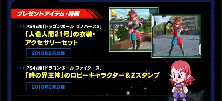 Une collaboration entre Dragon Ball FighterZ et Xenoverse 2 sur PS4